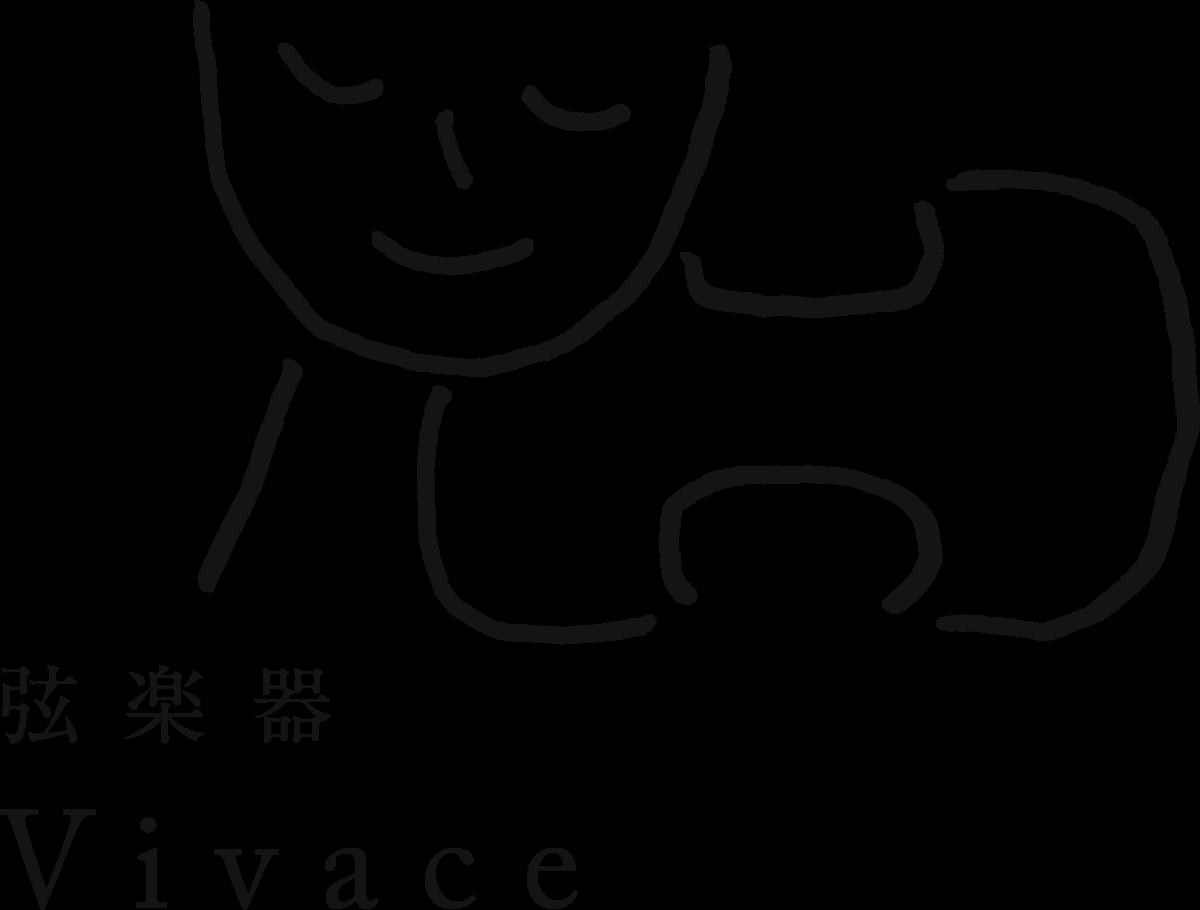 弦楽器 Vivace